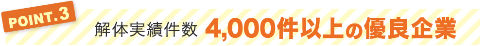 解体実績件数4,000件以上の優良企業
